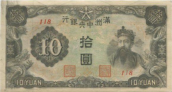 Chine J.137 10 Yuan, Empereur Ch´en Lung, dragons - 1944 J.137.c 10 Yuan