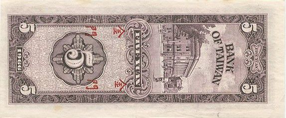 Chine R.109 5 Yuan, Port. Sys - Banque Centrale Taiwan