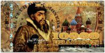Colombie (Club de Medellin) 10000 Dragones, Ivan Vasilievich dit Ivan le Terrible (1530-1584) - 2014