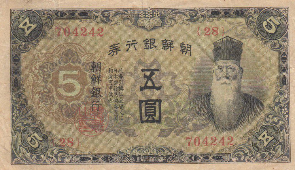 Corée 5 Yen Homme barbu - ND (1935) - TB+ - P.30