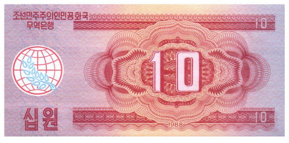 Corée du Nord 10 Won Temple - 1988