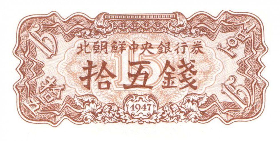 Corée du Nord 15 Chon Marron - 1947