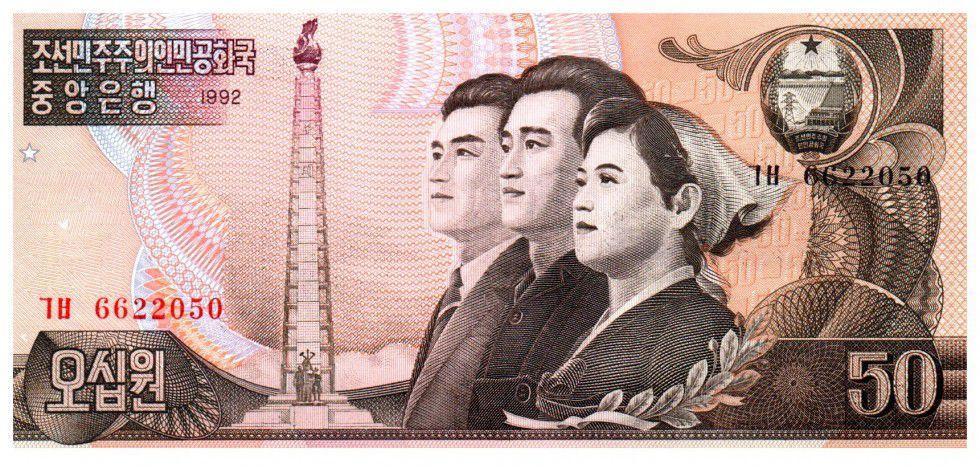 Corée du Nord 50 Won Jeunes travailleurs - 1992