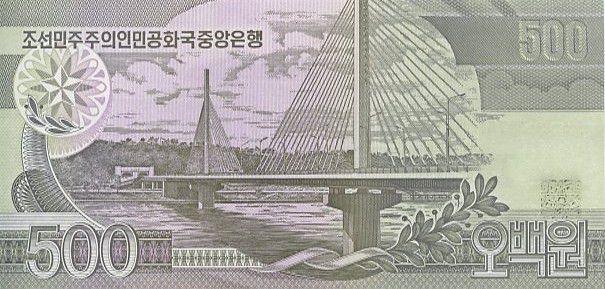 Corée du Nord 500 won Immeuble gouvernemental - Pont