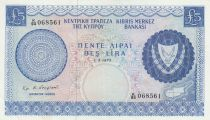 Cyprus 5 Pounds 1973 - aUNC- P.44b