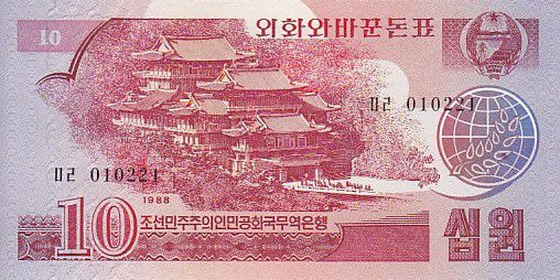 Democratic People´s Republic of Korea 10 won Temple