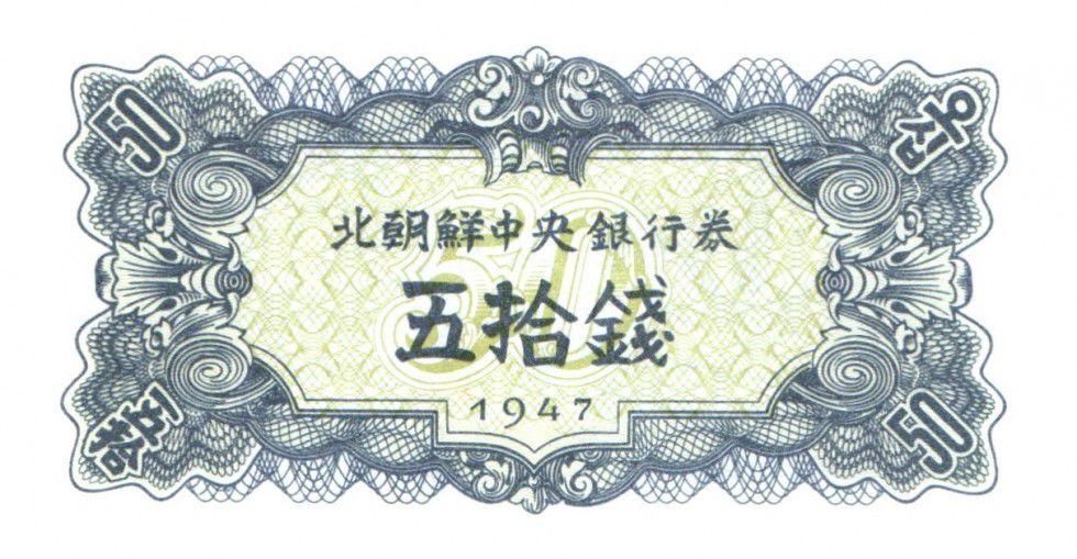Democratic People´s Republic of Korea 50 Chon Blue - 1947