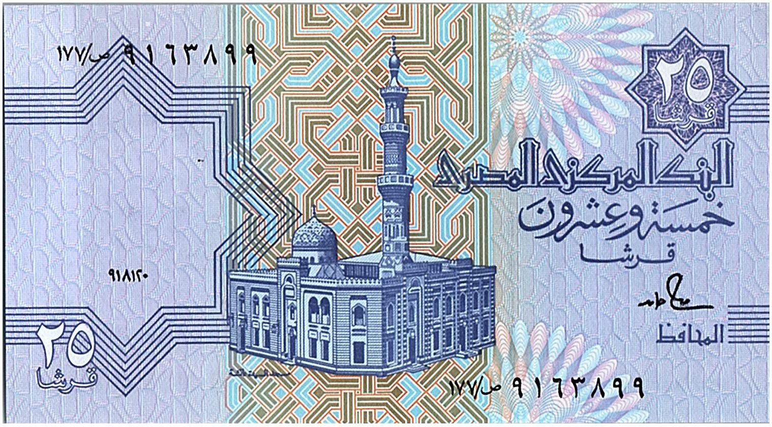 Egypt 25 Piastres 1989 - Mosquee - Sign.18