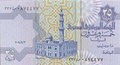 Egypt 25 Piastres Mosque Al-Sayida Aisha - 2004