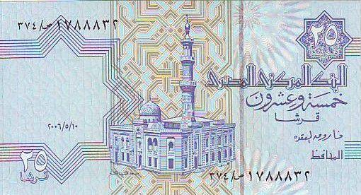 Egypt 25 Piastres Mosque Al-Sayida Aisha - 2006