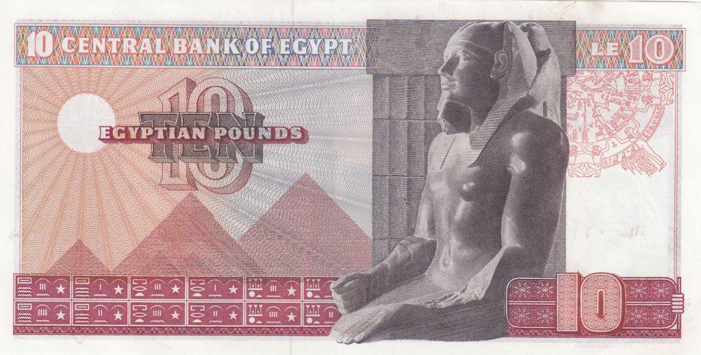 Egypt 5 Pounds 1969 - Mosquee, Pharaoh, Pyramides