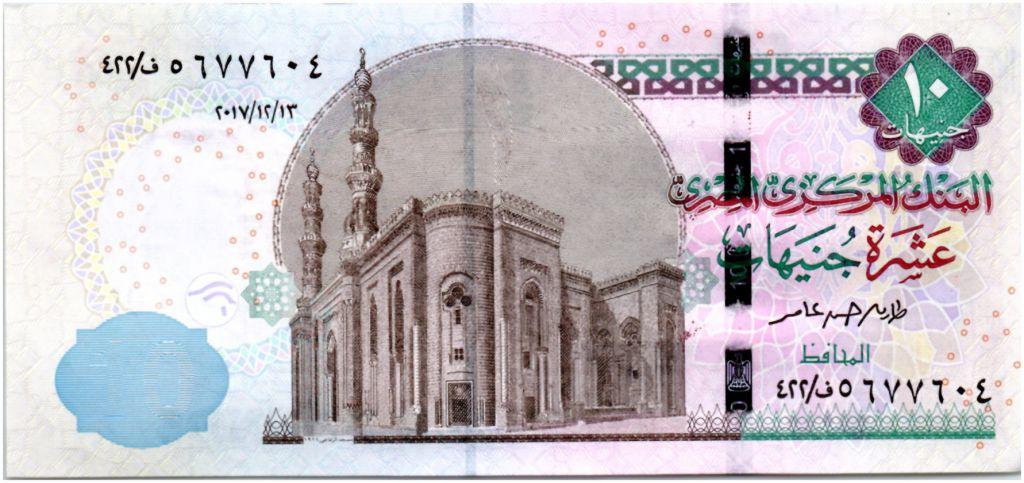 Egypte 10 Pounds Mosquée - Pharaon - 2017 - Neuf