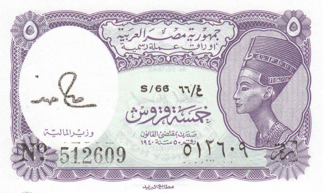 Egypte 5 Piastres Nefertiti - 1986