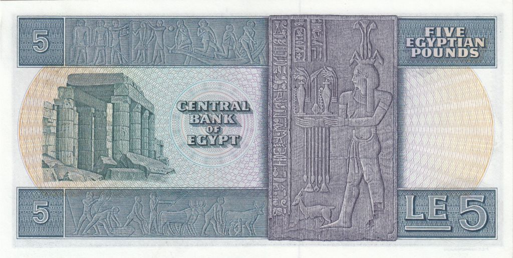 Egypte 5 Pounds 1978 - Mosquée, frise