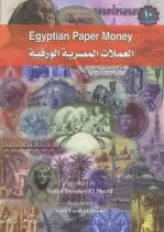 Egyptian Paper Money 2007