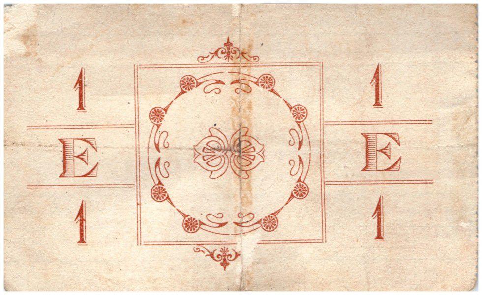 France 1 Franc Etreux Commune - 1915