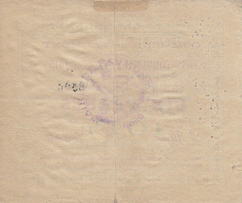 France 10 Francs Faumont City - 1915