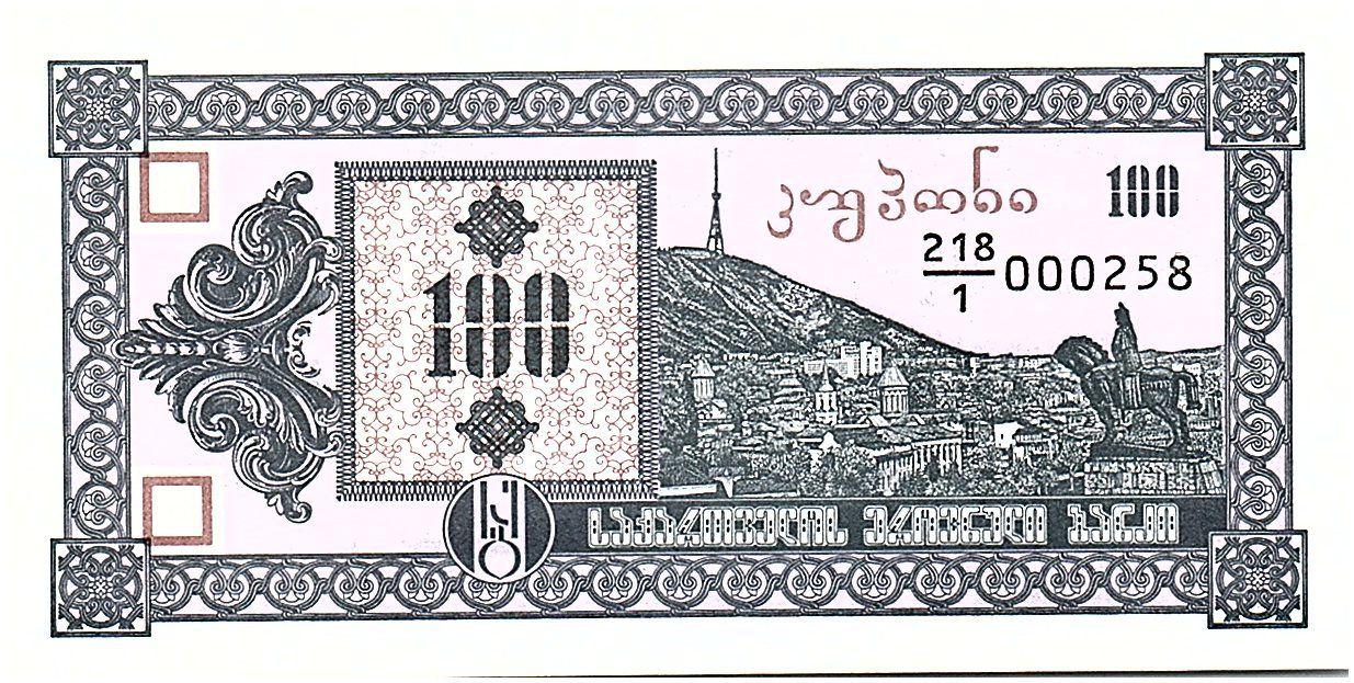 Georgie 100 Kuponi ND1993 - Mont Tatzminda - P.28 - Neuf - Série 218