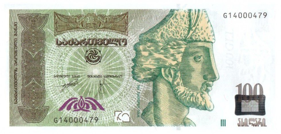 Georgie 100 Lari S. Rustaveli - Sculpture
