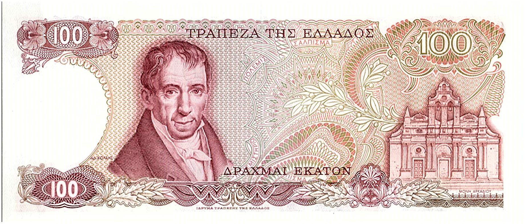 Grèce 100 Drachms - Athéna Peiraios - A. Koréas - Eglise - 1978