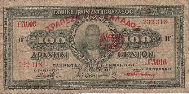 Grèce 100 Drachms G. Stavros - Eglise
