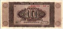 Grèce 10000000 Drachmes - Brun  - 1944