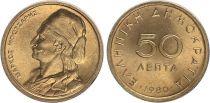 Grèce 50 Lepta 1980