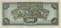 Grèce 500 Drachms Athena - Bas Relief