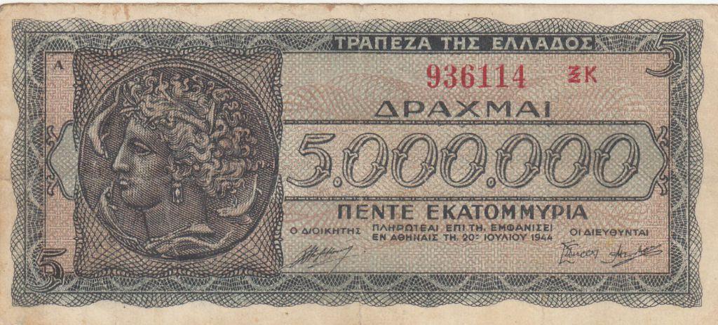 Grèce 5.000.000 Drachms Aréthuse (Nymphe)  1944 - TB
