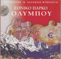 Grèce Coffret BU Grèce 2005 - Mont Olympe - 9 monnaies en euro