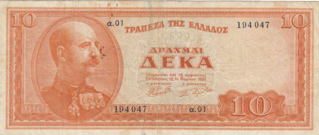 Greece 10 Drachmes King George I - 1955 - P.189b F to VF