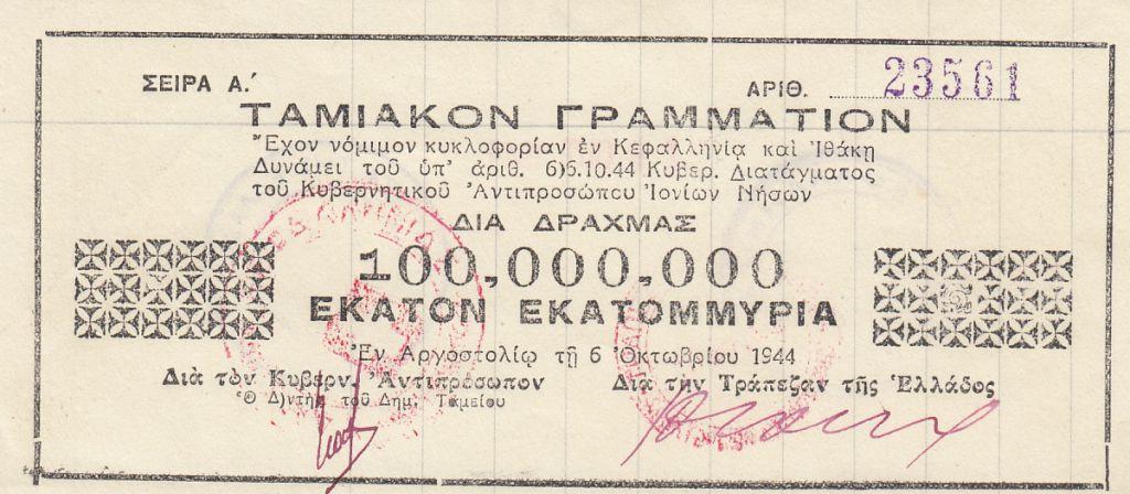 Greece 1.000.000 Drachmes 1944 - PC Bluish - Scarce