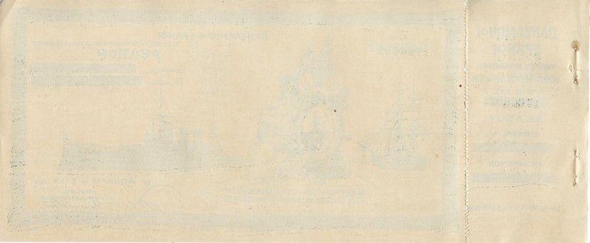 Greece 5 Drachms, Warship Georgios Averoff - King Contantine I - 1914