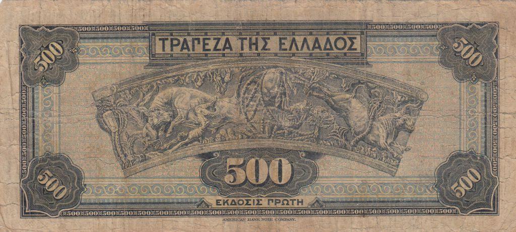 Greece 500 Drachms  - Athena - 1932 - F