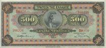 Greece 500 Drachms Athena - Low Relief