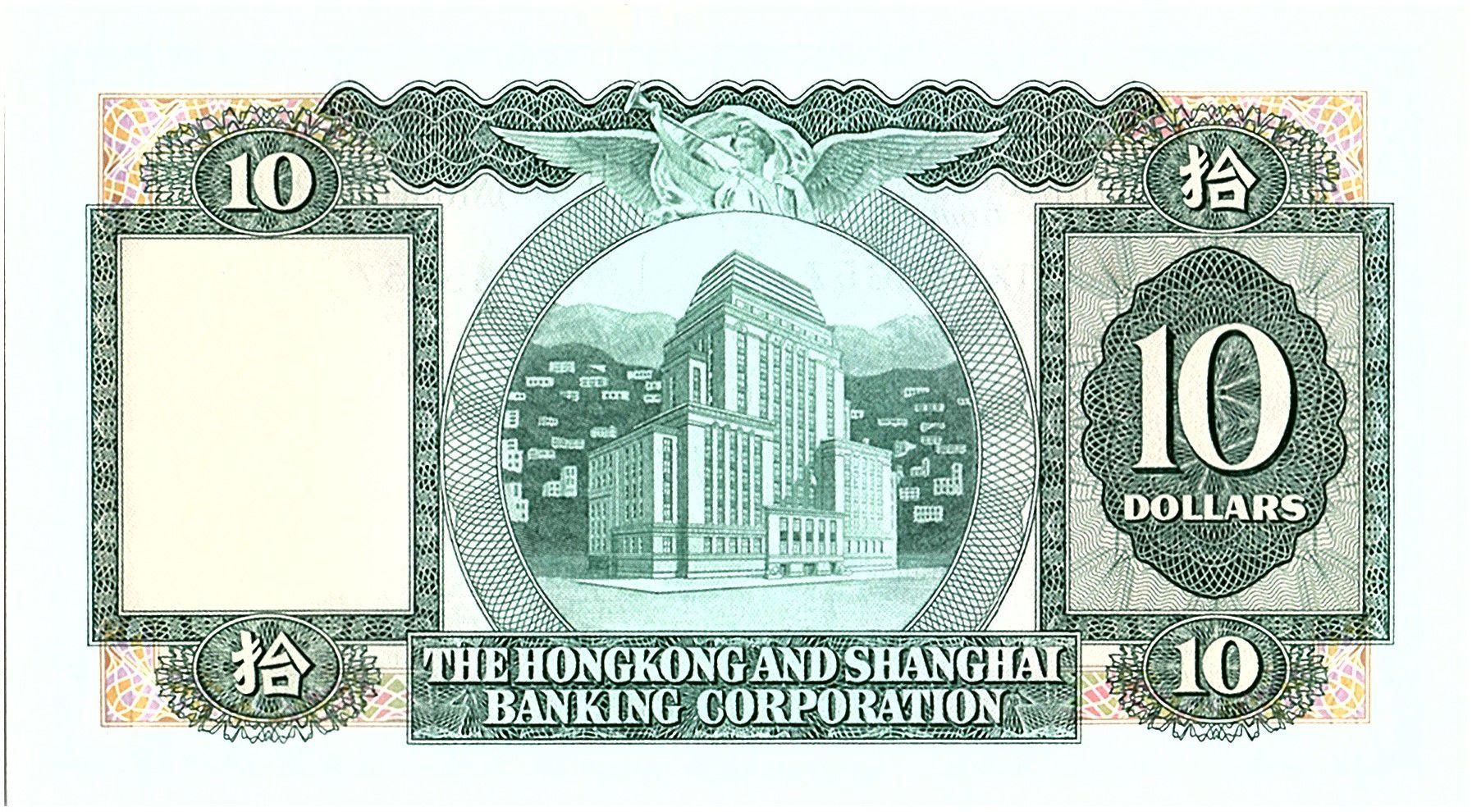 Hong-Kong 10 Dollars,  Femme - Amoiries - Banque - 1979 - P.182 h