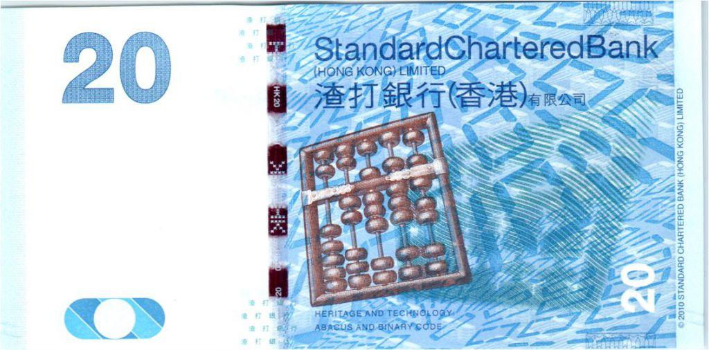 Hong-Kong 20 Dollars, Carpe - Boulier - Code Binaire - 2016 (2017)
