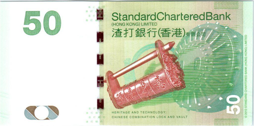 HONG KONG 50 DOLLARS 2010 SCB P 298 UNC
