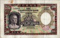 Hong Kong 500 Dollars Head of man - Boat - 1975