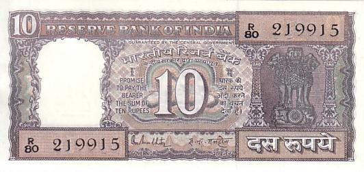 Inde 10 Rupees Bateau - 1985