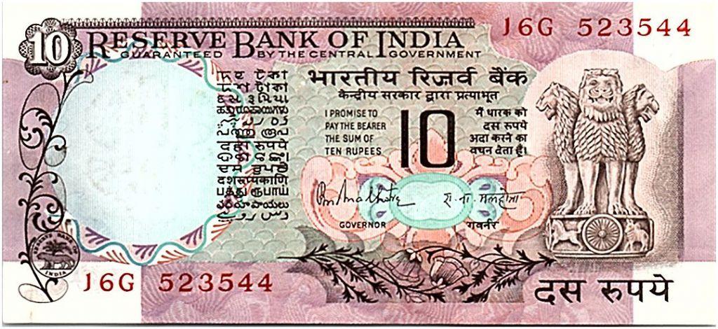 India 10 Rupees 1970-1990 - AU - Serial J6G - P.81