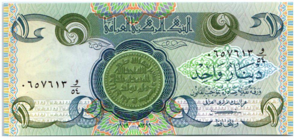 Irak 1 Dinar Ecole Musanteriah à Bagdad