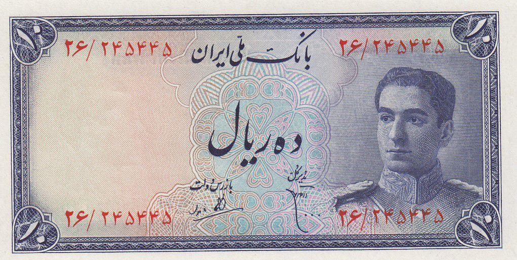 Iran 10  Rials , Mohammad Reza Pahlavi - 1948 -  P.47