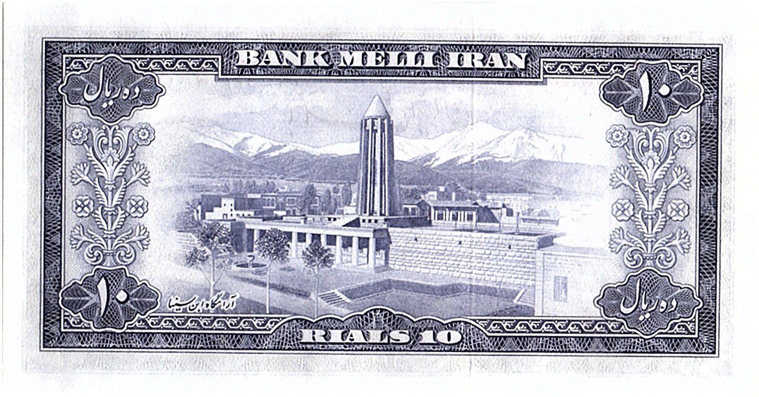 Iran 10  Rials , Mohammad Reza Pahlavi - 1954 -  P.64
