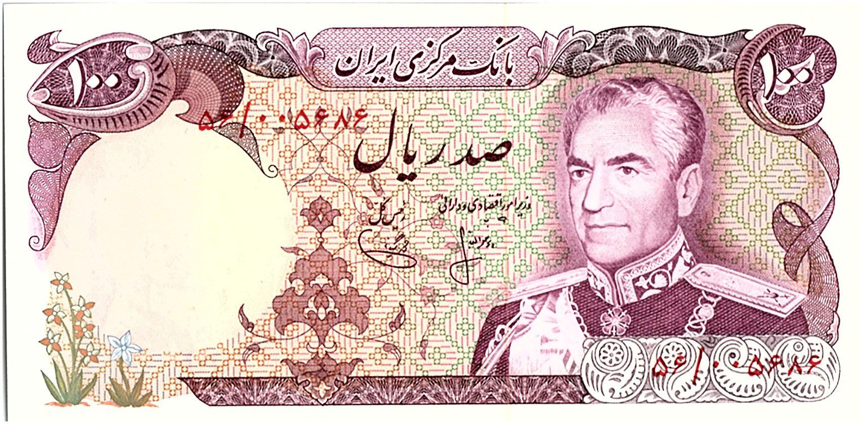 Iran 100 Rials , Mohammad Reza Pahlavi - 19(74-79) P.102 a