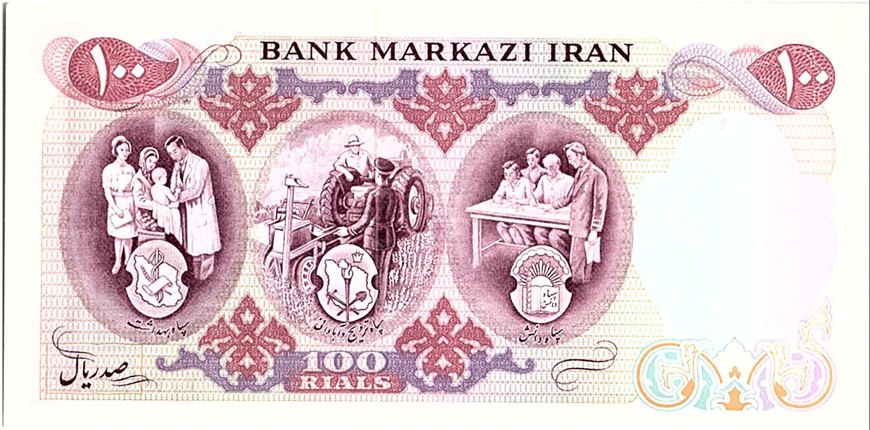 Iran 100 Rials , Mohammad Reza Pahlavi - 1971  P.98