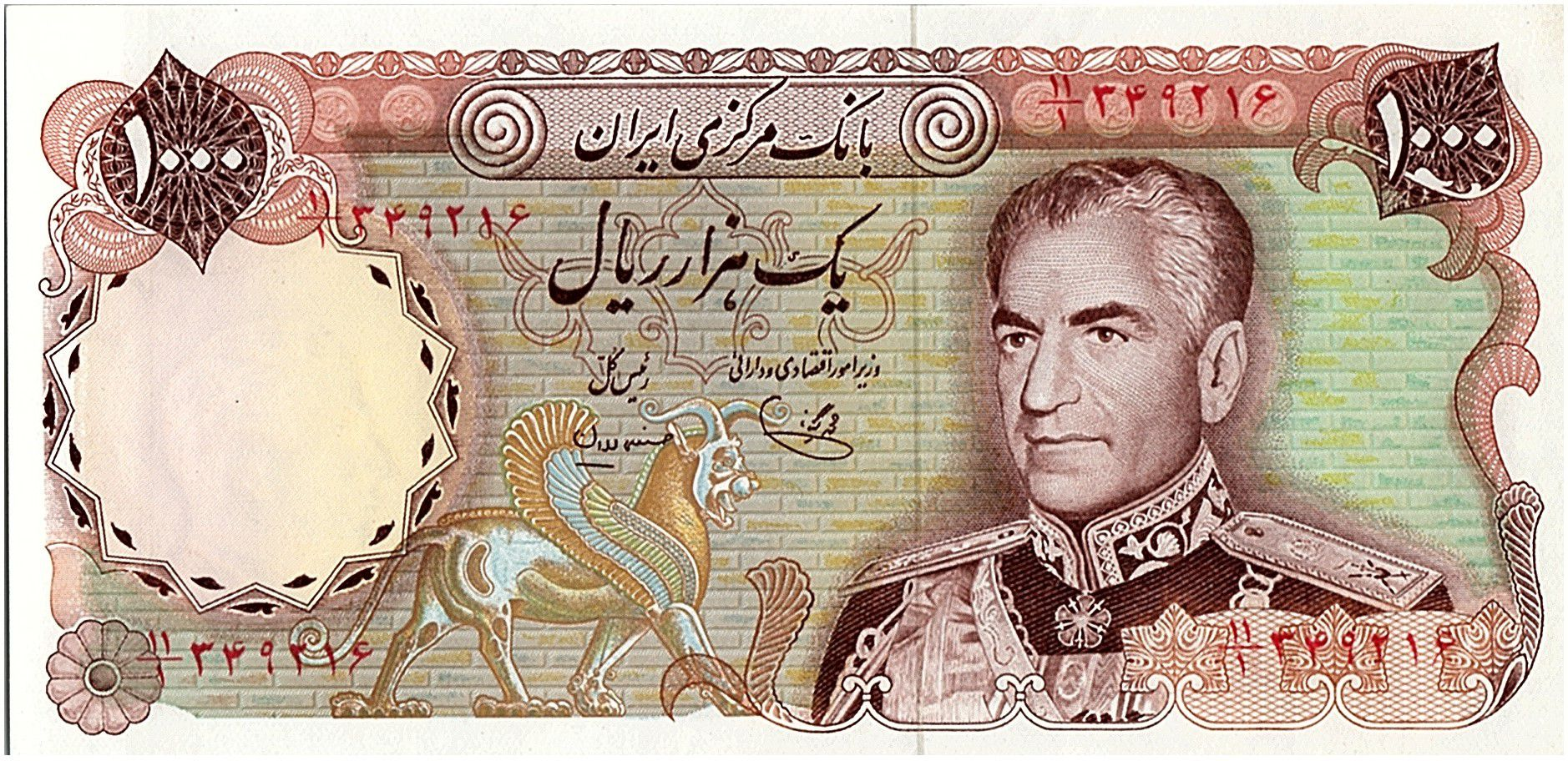 Iran 1000 Rials , Mohammad Reza Pahlavi - 19(74-79)