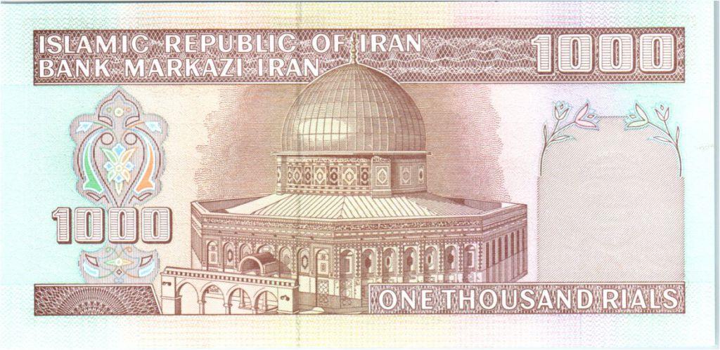Iran 1000 Rials Feyzieh Madressa - Mosque of Omar - 1982