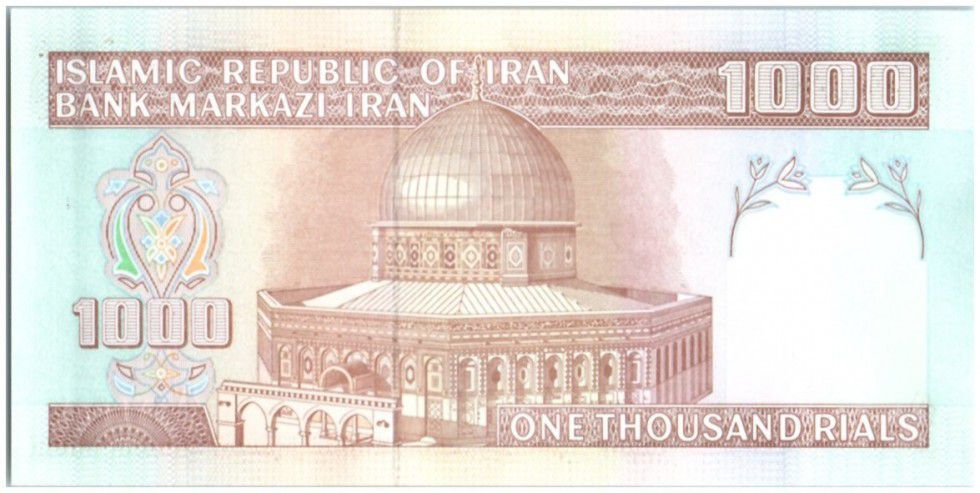 Iran 1000 Rials Khomeini - Mosque d´Omar - 1992