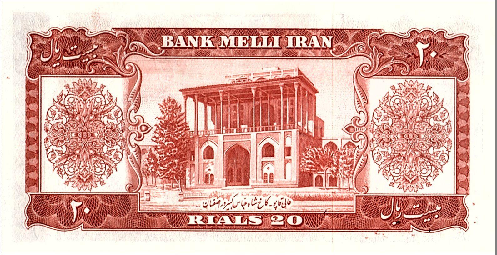 Iran 20  Rials , Mohammad Reza Pahlavi - 1953 -  P.60